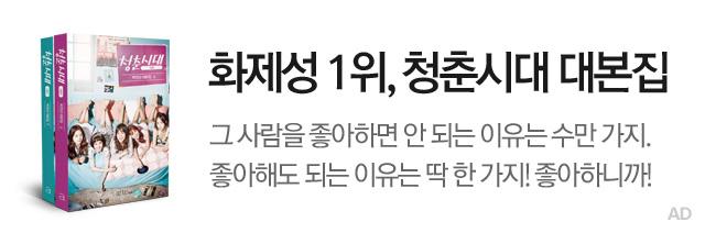청춘시대 시즌1 대본집(상), 박연선