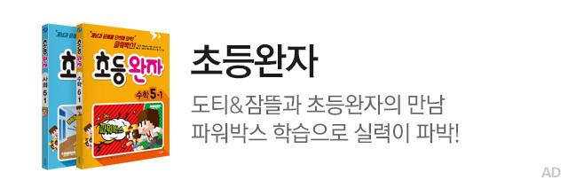 중학 수학 1-1(2018), 김혜나