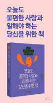 오늘도 불편한 사람과 일해야 하는 당신을 위한 책, 야마사키 히로미