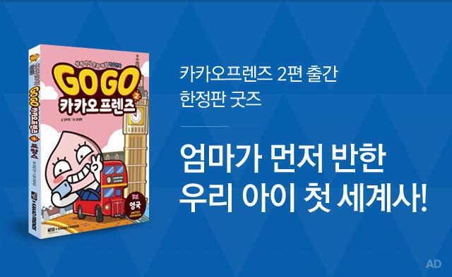Go Go 카카오프렌즈. 2: 영국, 김미영