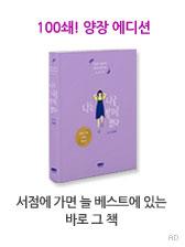 나는 나로 살기로 했다(100쇄 기념 스페셜 에디션), 김수현