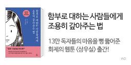 함부로 대하는 사람들에게 조용히 갚아주는 법, 김효은