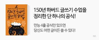 150년 하버드 글쓰기 비법, 송숙희