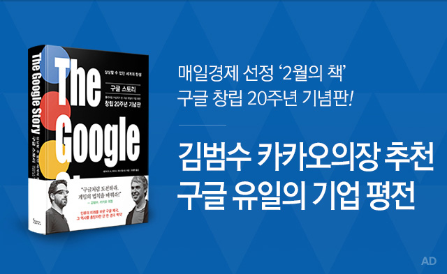 구글 스토리(The Google Story), 데이비드 A. 바이스