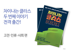 차이나는 클라스: 고전 인류 사회편, JTBC<차이나는 클라스>제작팀
