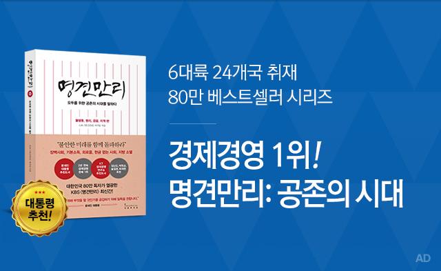 명견만리: 불평등  병리  금융  지역 편, KBS <명견만리> 제작팀