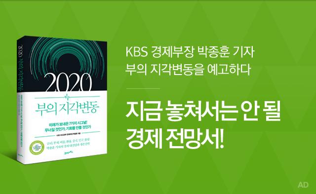 2020 부의 지각변동, 박종훈