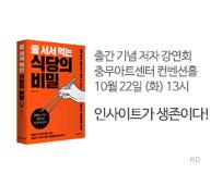 줄 서서 먹는 식당의 비밀, 김현수