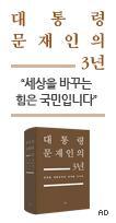 대통령 문재인의 3년(화보집 부록 포함)