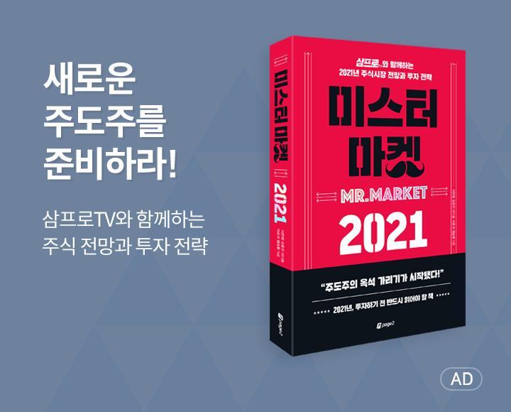 미스터 마켓 2021, 이한영