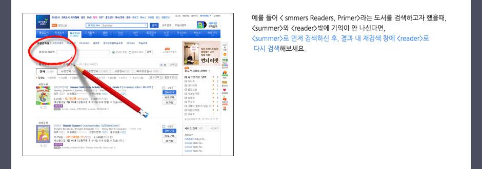 예를 들어 < smmers Readers, Primer>라는 도서를 검색하고자 했을때, <summer>와 <reader>밖에 기억이 안 나신다면, <summer>로 먼저 검색하신 후, 결과 내 재검색 창에 <reader>로 다시 검색해보세요.