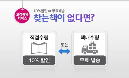 �?���༭�� (10%����) �Ǵ� ������ ã��å�� ��ٸ� ? �������� 10% ���� �Ǵ� �ù���� (���� ��)