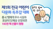 제1회 전국 어린이 다문화 독후감 대회