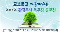 2012 환경도서 독후감 공모전