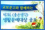 제7회 <좋은생각> 생활문예대상 공모