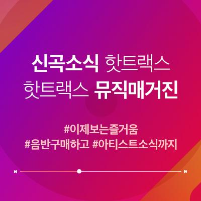 ENHYPEN, 스포티파이 '톱 200' 순위 상승! 더 뜨거워지는 'Drunk-Dazed'