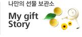 나만의 선물 보관소 My gift Story