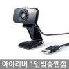 아이리버 IPC-HD01 1인방송 HD화상카메라 웹캠 PC캠