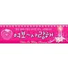 결혼기념일현수막 (여보사랑해)