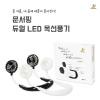 문서핑 듀얼 LED랜턴 휴대용 넥밴드 목선풍기 1개