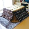 정방형 코타츠 테이블 KOR 75 블랙