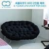 씨클라우드 UFO 2인용 체어,2인소파,좌식소파,안락의자,접이식안락의자,좌식의자,오염시 분리세탁가능