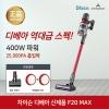 차이슨 디베아 무선청소기 F20MAX (무료홈케어서비스)