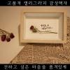 [피움디움]캘리그라피 액자   희망문구:주문제작