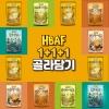 [HBAF] 바프  시즈닝 아몬드 9종 1+1+1 3봉 골라담기