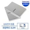 삼성 외장HDD SLIM 2TB