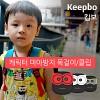[Keepbo 킵보] 캐릭터 미아방지목걸이/분실방지/무선버튼/애완동물/가방/자전거/귀중품