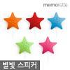 [무배]메모렛 휴대용 별빛 스피커/ 미니 스피커