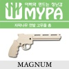 [서로닮음] 마이파MP1020MAGNUM고물줄 총
