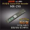 보이스레코더,녹음기,학습기, 녹음기MR250(4GB)PCM
