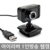 아이리버 IPC-A1200 1인방송 HD화상카메라 웹캠 PC캠