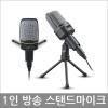 VM-500 스탠드마이크 방송용마이크 보컬용마이크