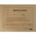 교육공무원 인사기록카드 1부