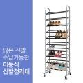 피앤케이 이동식 철제 신발정리대(10단)