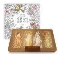 [무배] 시 한송이 컬러링북+아르누보 72색 색연필 틴
