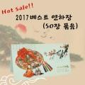 2017 베스트연하장 50장묶음