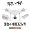 착한가격[DJI] 팬텀시리즈 파격 프로모션 올해 마지막 프로모션 팬텀3 팬텀4 4K화질의 항공촬영 영상촬영