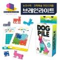 도그파일 Dog pile /1인용 마인드 퍼즐