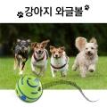 강아지 장난감 공 와글볼 기글볼 펫토이 분리불안