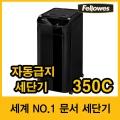 [펠로우즈] 자동급지 문서세단기 350C (49645)