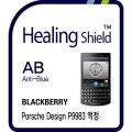 포르쉐 디자인 P9983 안티블루 2매+버츄얼스킨 1매