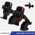 코칸 오토핏 자동 슬라이딩 무선충전 거치대