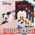 디즈니 미키마우스 밴드큐어 일회용밴드 3박스