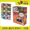 [행복한바오밥] 고피쉬 설민석 한국사 1단원 우리역사의 시작과 발전