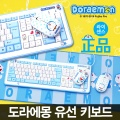 도라에몽 유선 키보드 DK-603