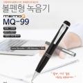[휴대용펜녹음기]MQ-99(8GB)/녹음기/어학학습 강의회의고음질,보이스레코더